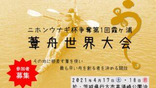 葦舟世界大会アイキャッチ